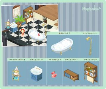 バスルームシリーズ2