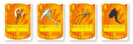 金カードバージョン武器
