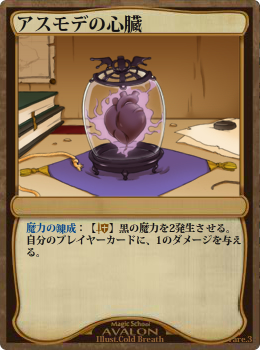 アスモデの心臓