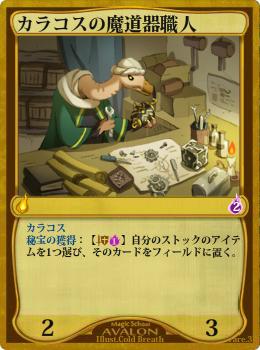カラコスの魔道器職人