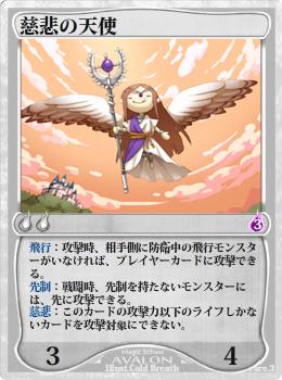 慈悲の天使
