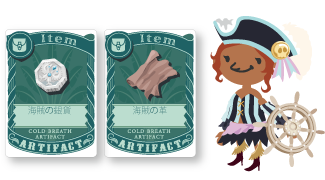 海賊たちの休暇イベントアイテム