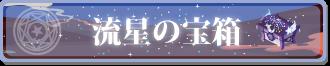 流星の宝箱