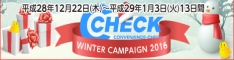 C-CHECK WINTER CAMPAIGN