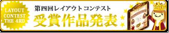第四回レイアウトコンテスト受賞作品発表