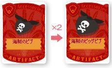 海賊のビッグビブ