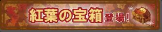 紅葉の宝箱