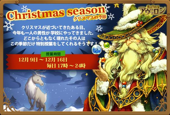 クリスマス限定授業