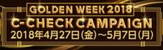 ゴールデンウィークC-CHECKキャンペーン