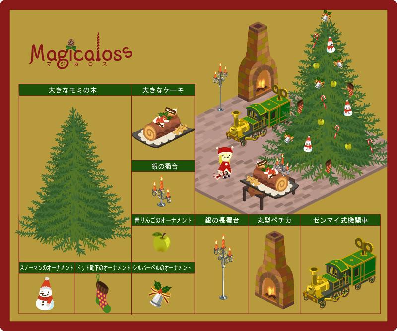 クリスマスシリーズ2