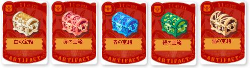 新宝箱(5種)