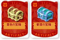 喜色の宝箱と歓喜の宝箱