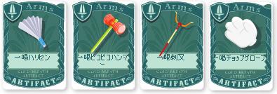 特別な武器