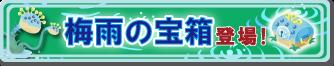 梅雨の宝箱 width=