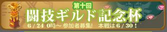 第十回闘技ギルド記念杯