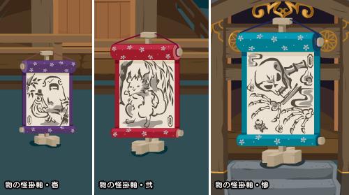 物の怪の掛軸・壱/弐/惨