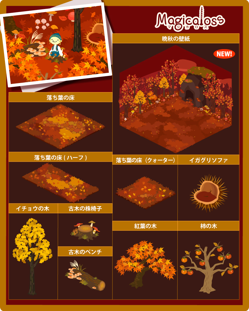 秋の植物シリーズ++