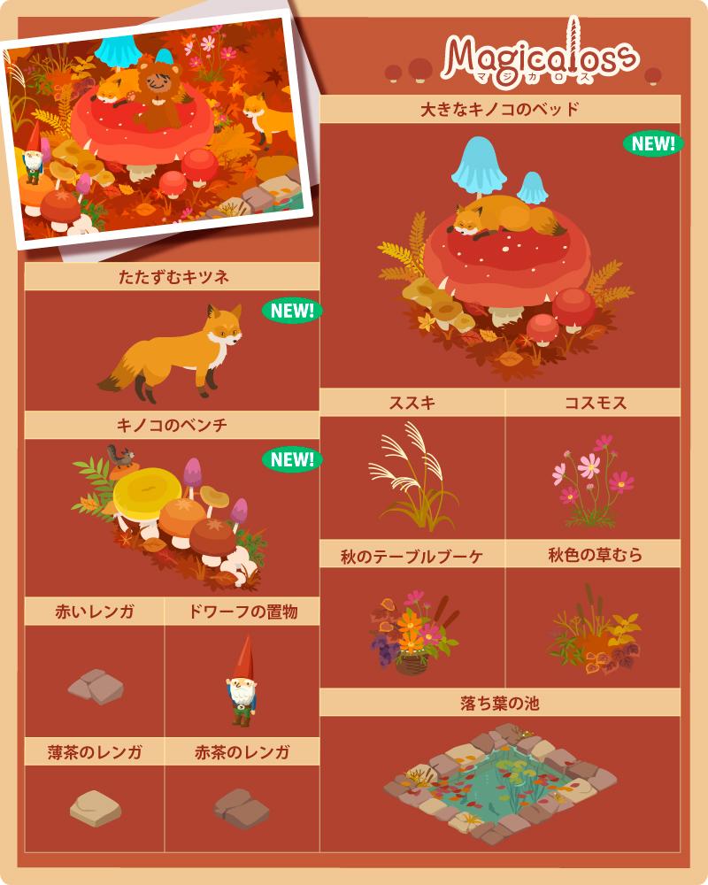 秋の植物シリーズ2+