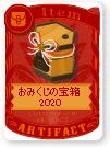 おみくじの宝箱2020