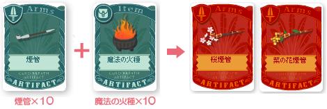 桜煙管/菜の花煙管