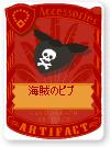 海賊のビブ