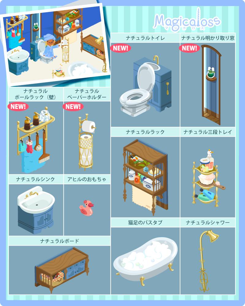 バスルームシリーズ2+