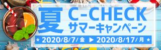 C-CHECKキャンペーン
