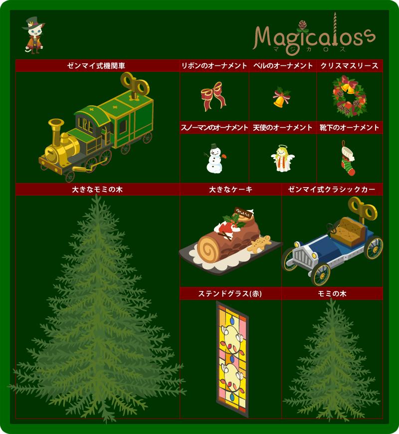 クリスマスシリーズ2010