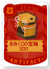 おみくじの宝箱2021